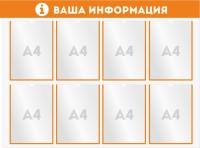 Стенд информации 8 карманов А4