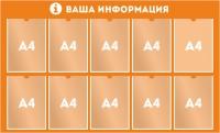 Стенд информации 10 карманов А4
