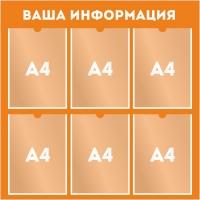 Стенд информации 6 (3x2) карманов А4