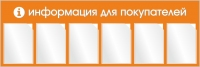 Стенд информации 6 карманов А4