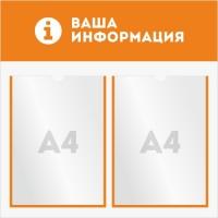 Стенд информации 2 кармана А4