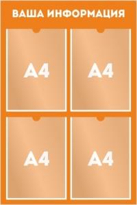 Стенд информации 4 (2x2) кармана А4