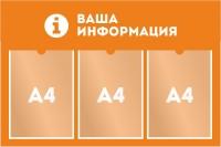 Стенд информации 3 кармана А4