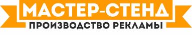 РПК «Мастер-Стенд»