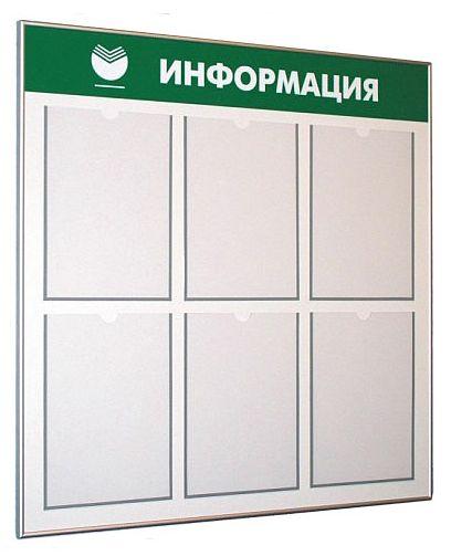 фото информационный стенд в библиотеке