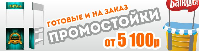 promostoyki2